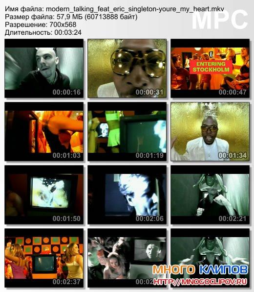Модерн токинг 80 видео