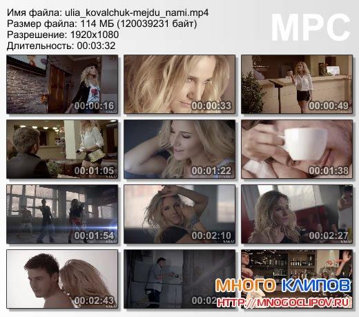 Эротический клип юлии ковальчук